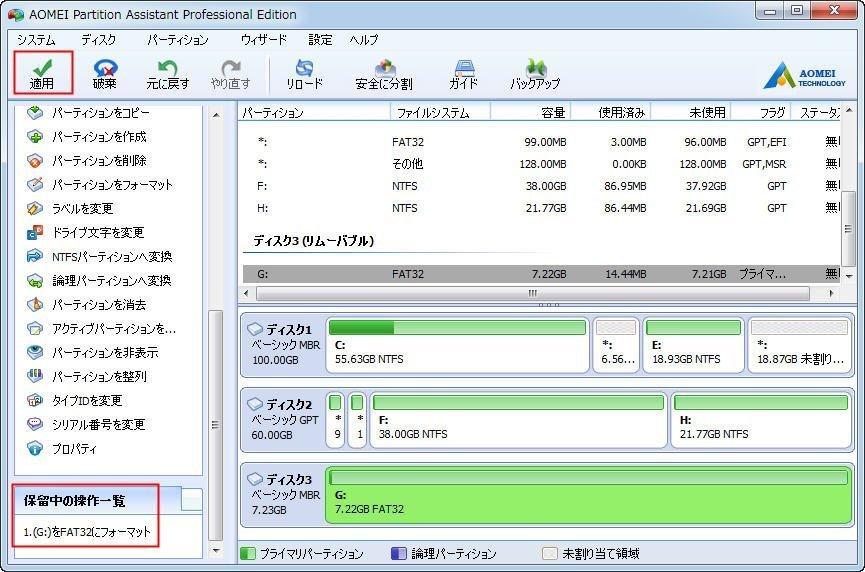 Windows 10/8/7でSanDiskの書き...