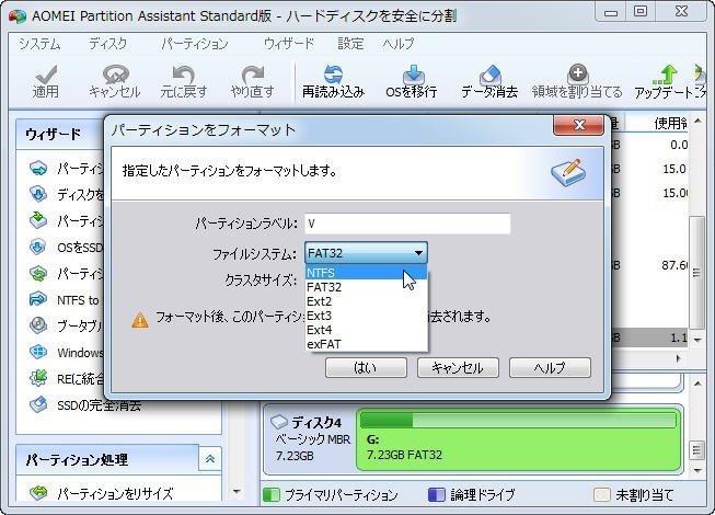 アンドロイドSDカードのファイルシステムを選択