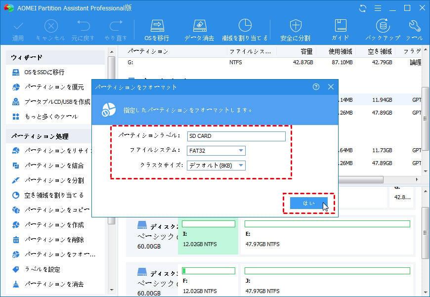 SDカードのファイルシステム