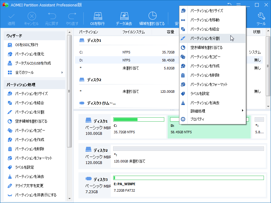 AOMEI Partition Assistantでパーティションを作成