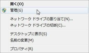 「ディスクの管理」でSSD ボリュームを縮小