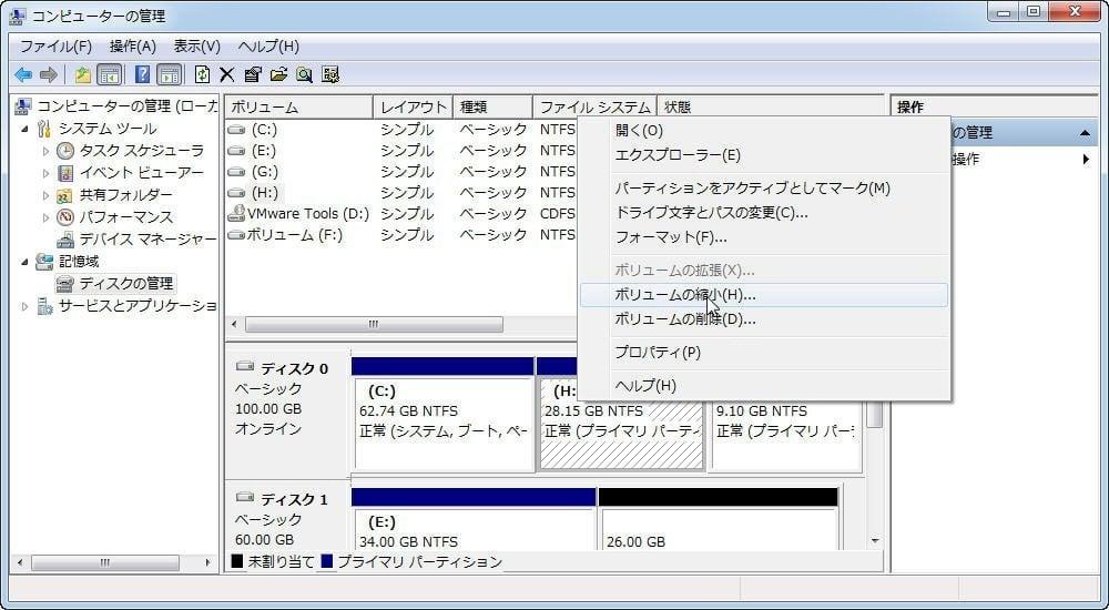 SSD ボリュームを縮小する