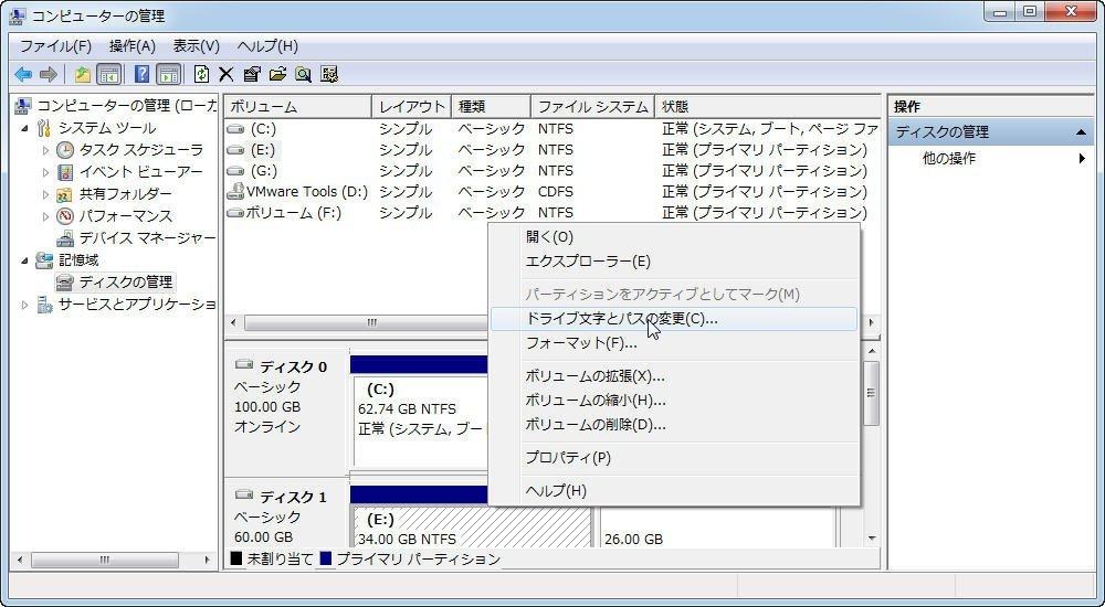 「ディスクの管理」でSYSTEM_DRVのドライブレターを削除