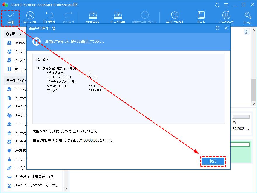 aomei partition assistant適用