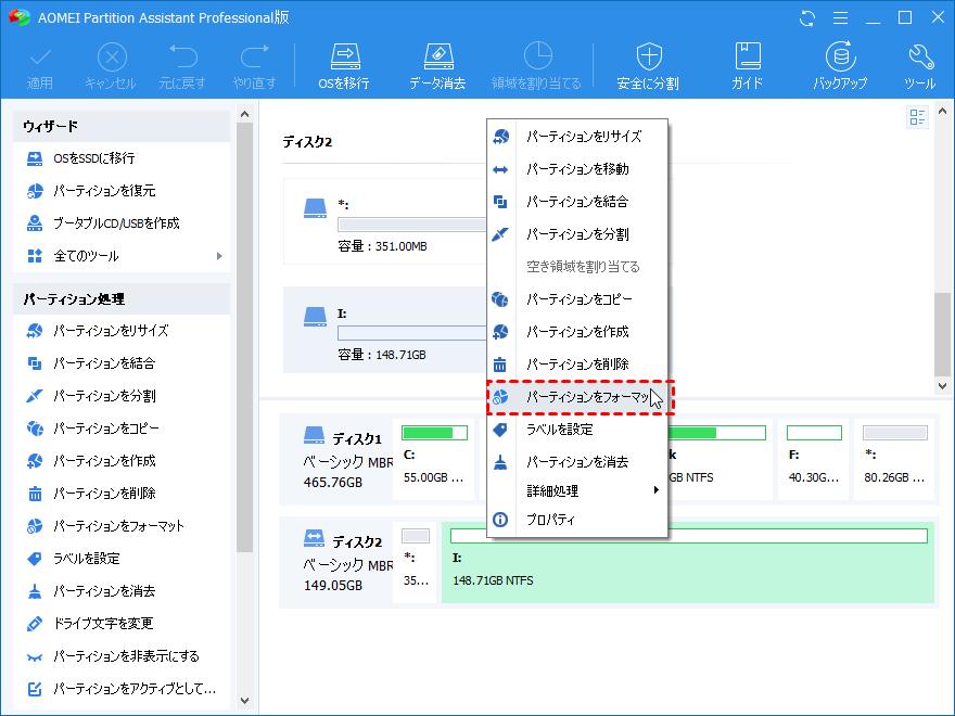 aomei partition assistantでUSBドライブをフォーマットします