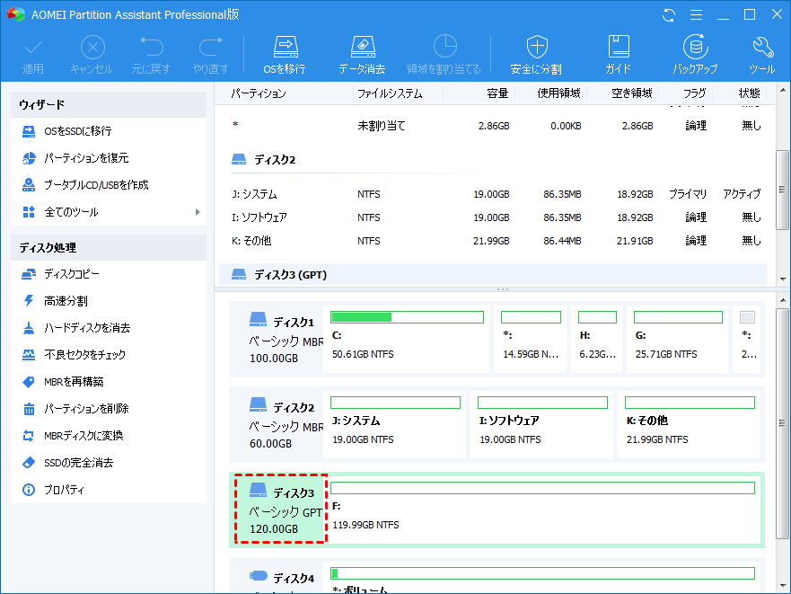 AOMEI Partition Assistantをダウンロード