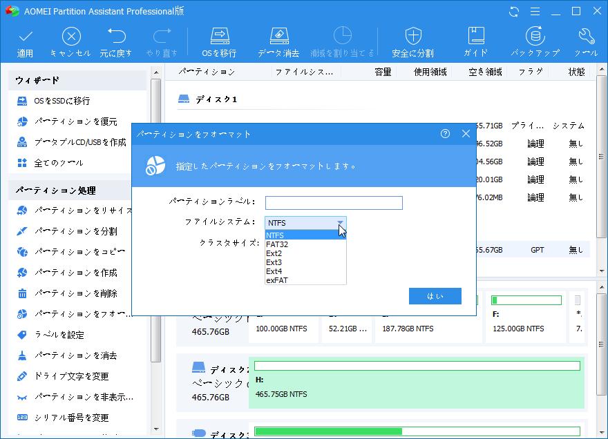 GUIでRAWからFAT32へのフォーマット