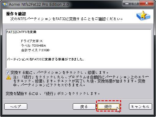 USBフォーマット操作を適用