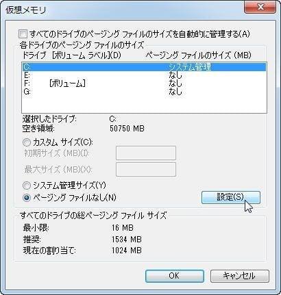 ページングファイルなし(N)
