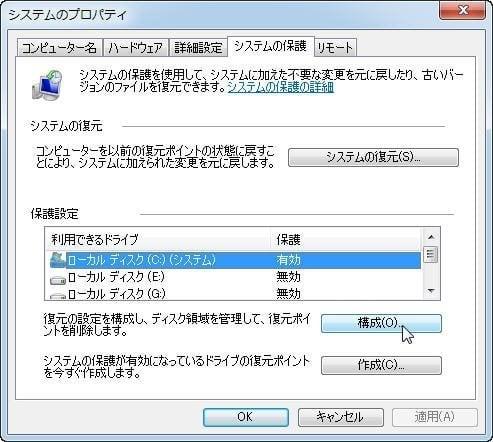 SystemPropertiesProtection.exe
