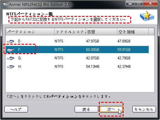 NTFSパーティションを選択