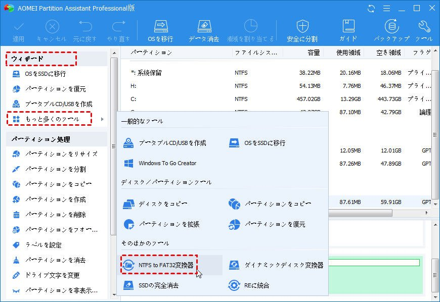NTFS to FAT32 変換器