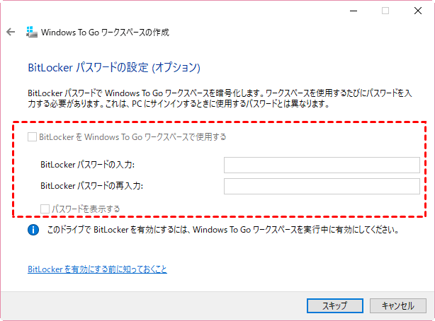 windows to go暗号化