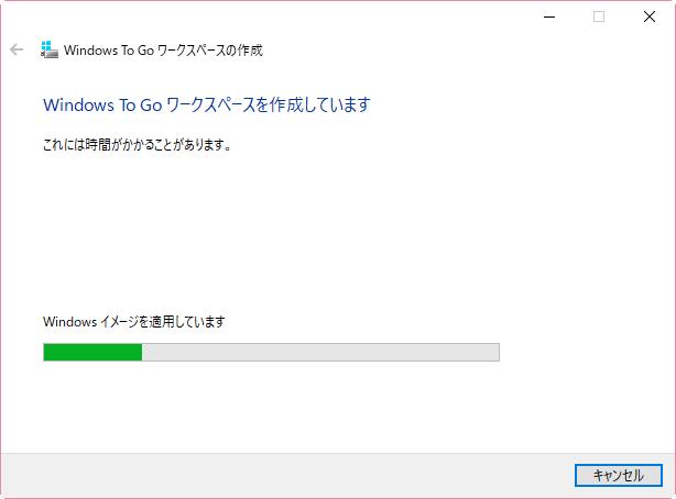 windows to go 作成