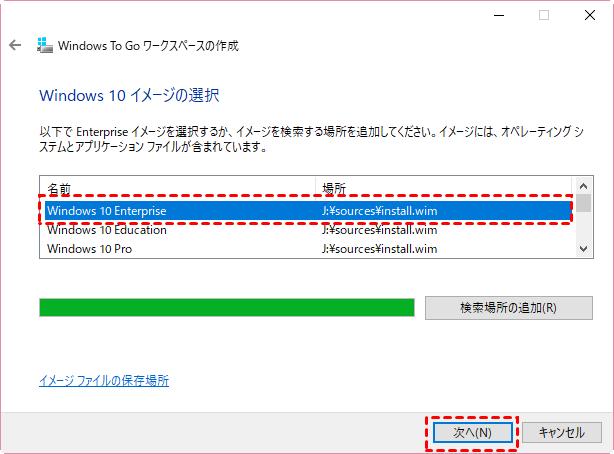 windows to goイメージを選択