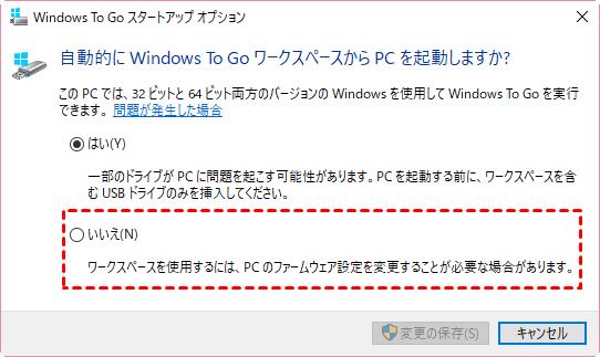 windows to go 起動