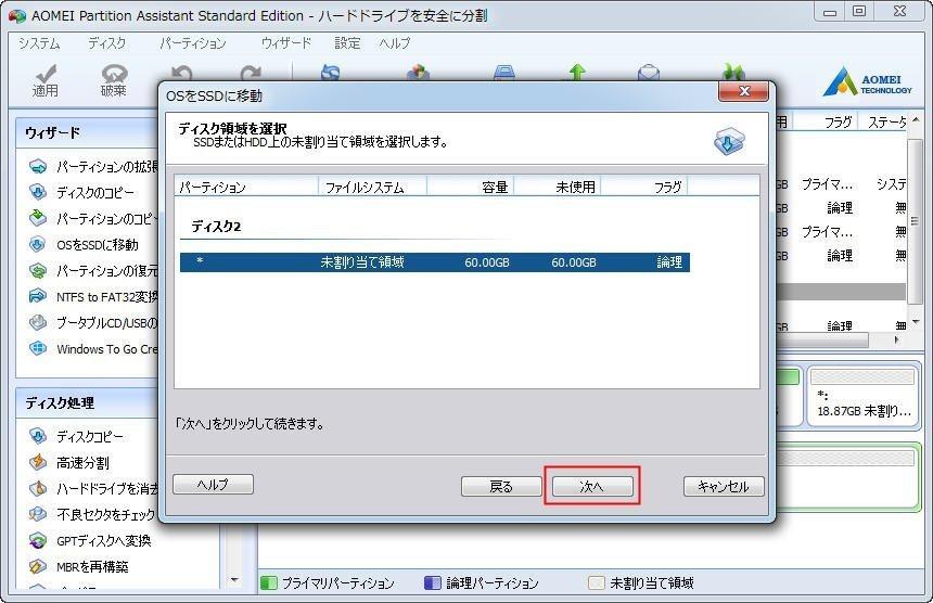新しいSSDを選択