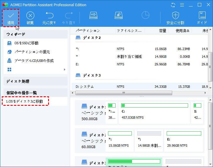 WindowsパーティションをSSD/HDDにクローン
