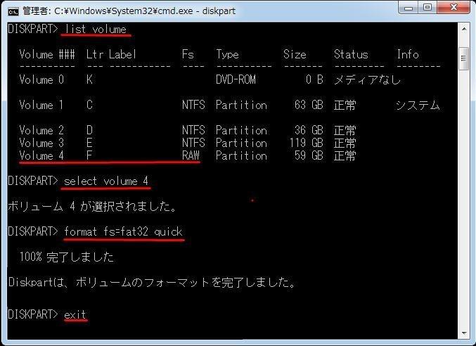 DiskpartでRAWからFAT32へフォーマット