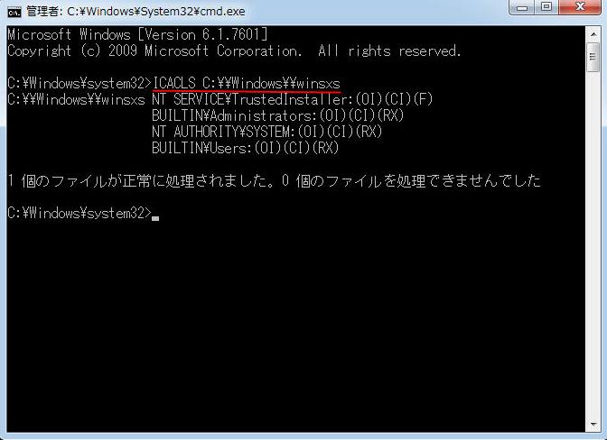 変更Winsxsセキュリティの説明