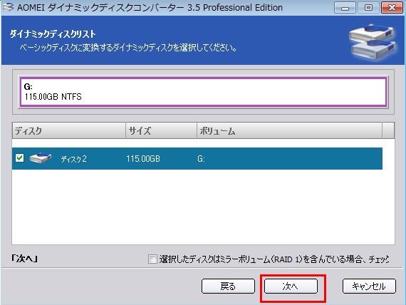 Choose Dynamic Disk