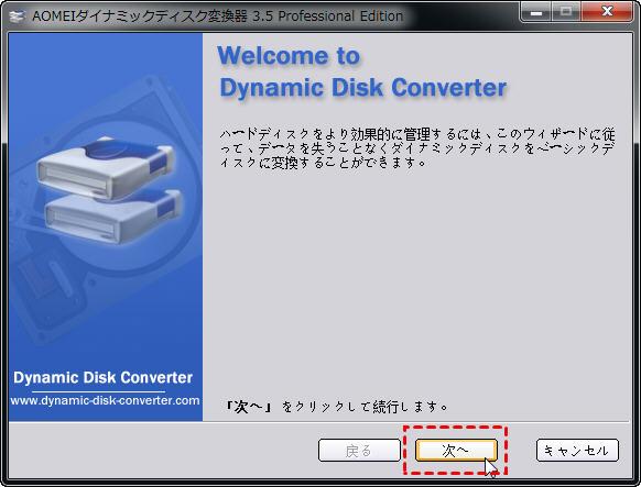 ダイナミックディスク変換
