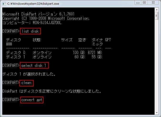 Diskpart GPTに変換