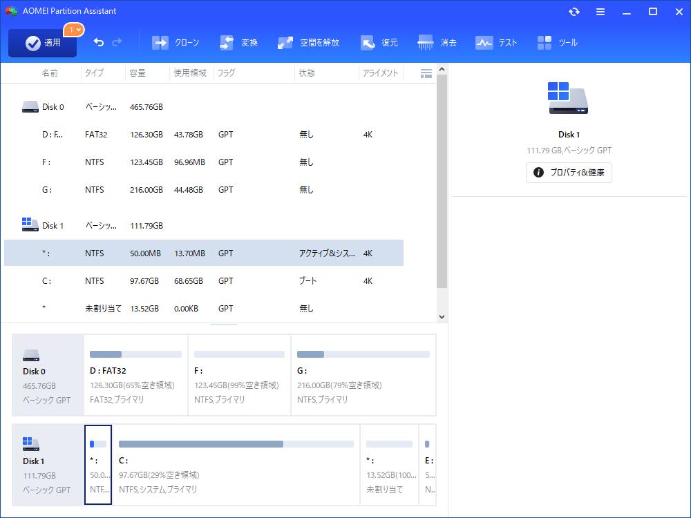 MBRディスクからGPTディスクへの変換を適用