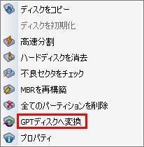 GPTディスクへ変換