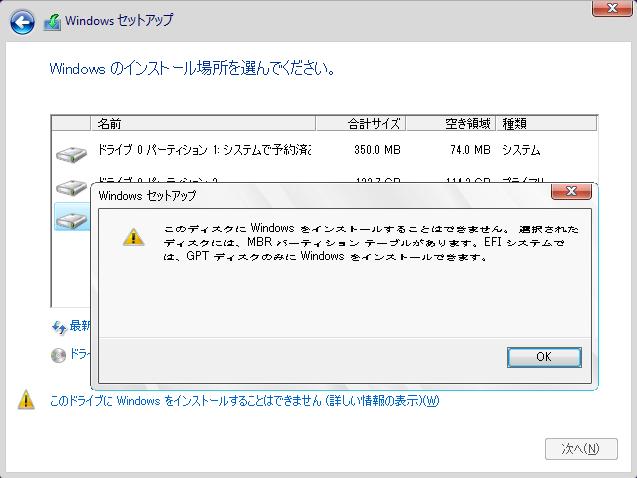 選択されたディスクにはMBRパーティションテーブルがあります
