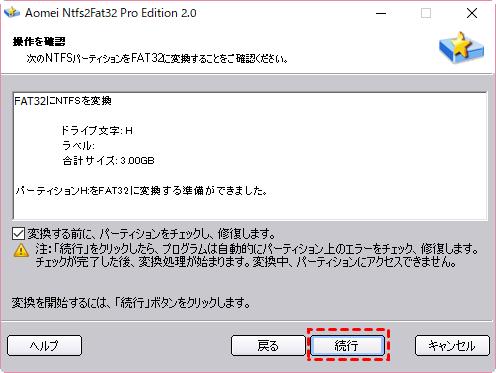 convert NTFS to FAT32