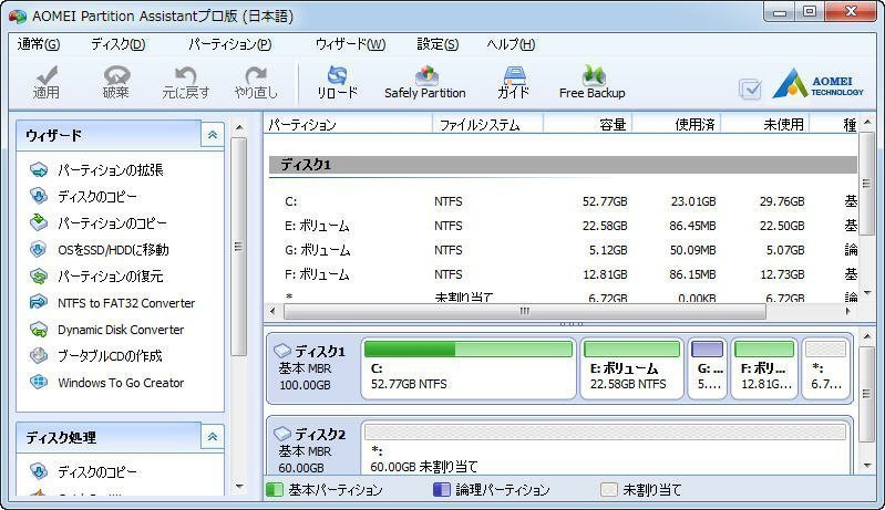 Partition Magic Pro