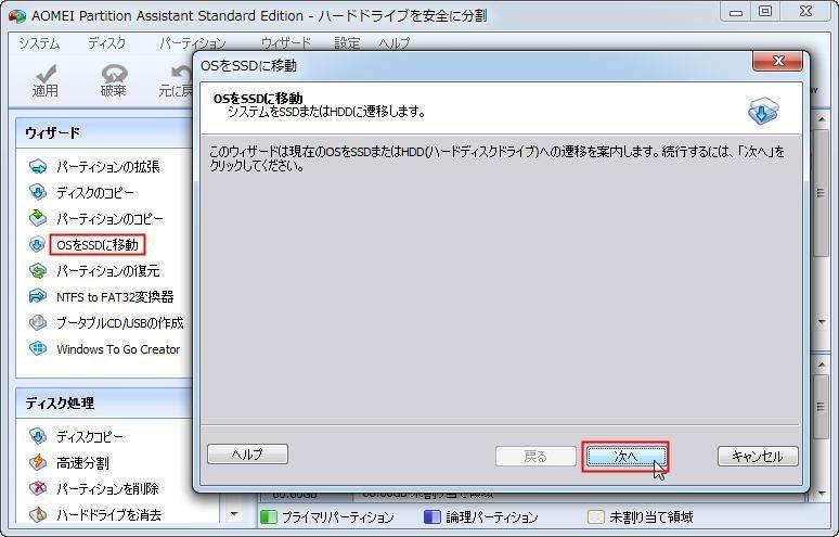 OSをSSDに移動