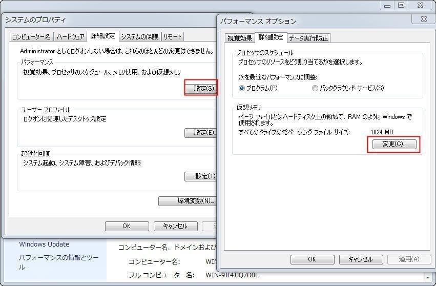 ページングファイルを無効する