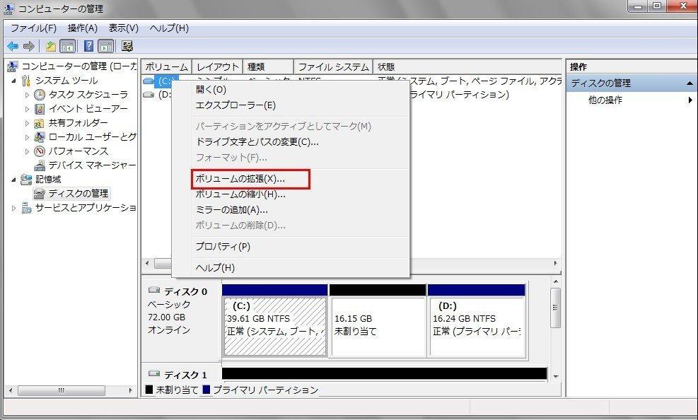 windows-10ボリュームの拡張