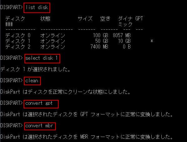 GPT/MBRディスクへの変換