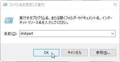 DiskPartを開く