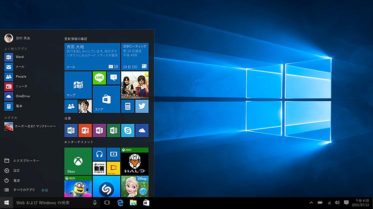 windows-10のインターフェース