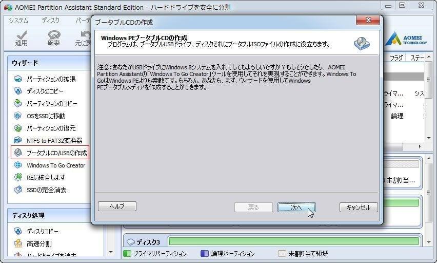 windows 10で operating system not found エラーを修復する方法