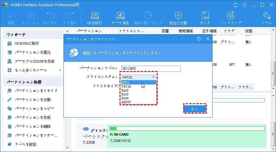 ファイルシステムNTFS