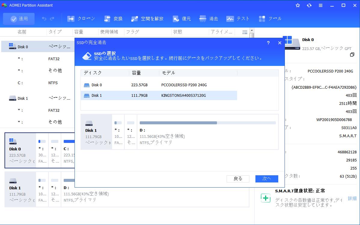 安全消去したいSSDを選択