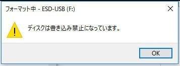 このディスクは書き込み禁止になっています