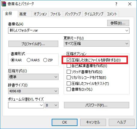 ファイルを削除