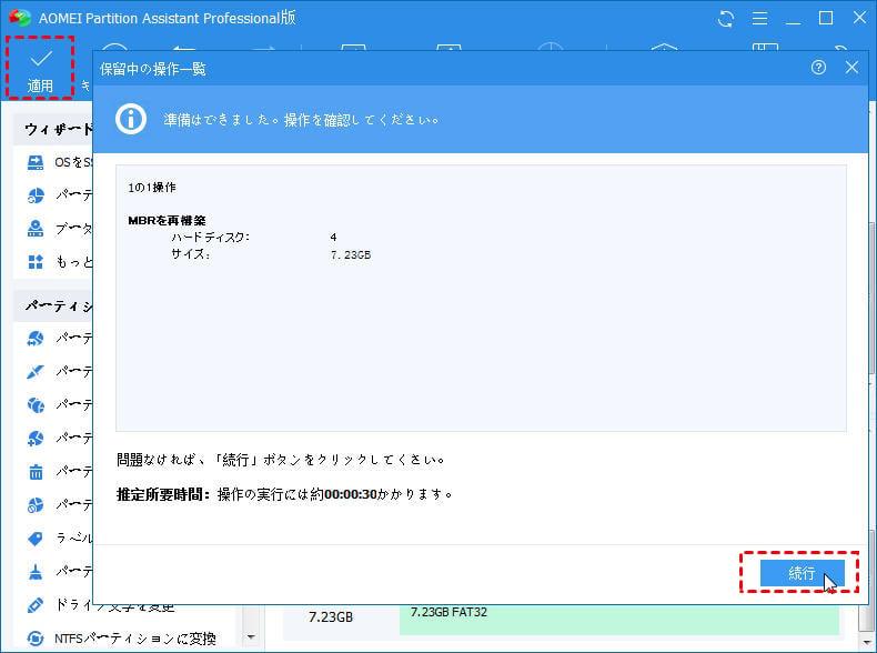 修復:Windows 10で「INACCESSIBLE_BOOT_DEVICE」エラーが発生した