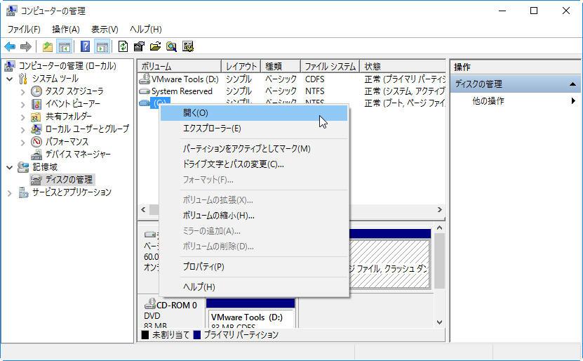 Windows 10の回復パーティションは邪魔になっている