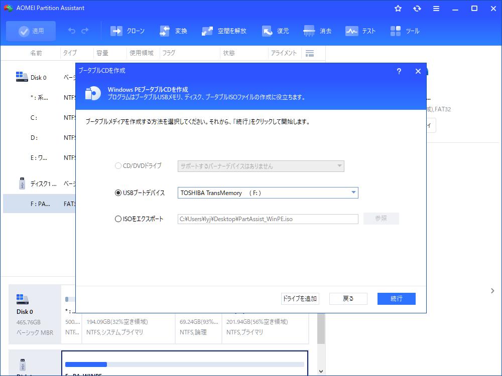 WinPEブータブルディスクを作成