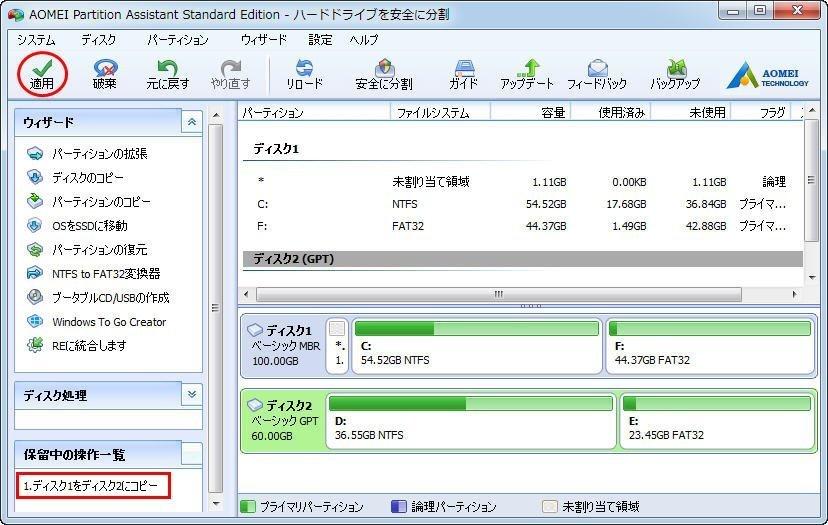 HDDからSSDにコピー