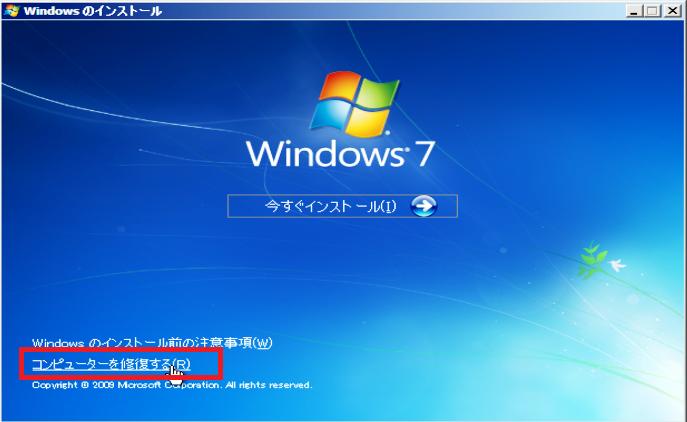 Windows 7のインストールインターフェイス