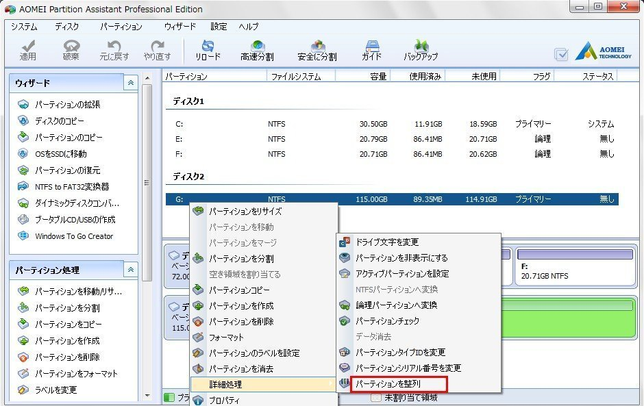 Partition Alignment