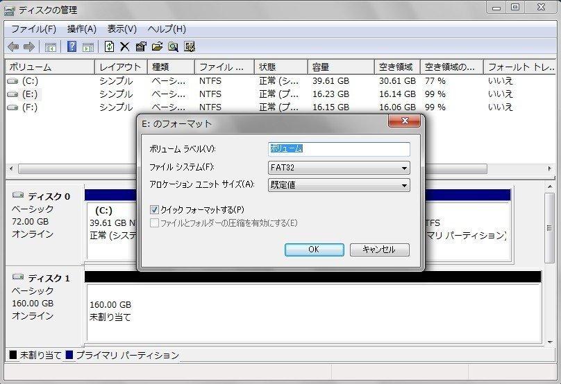 ファイルシステムを選択